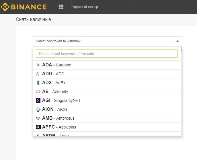 How to withdraw money from cryptoexchange Binance?